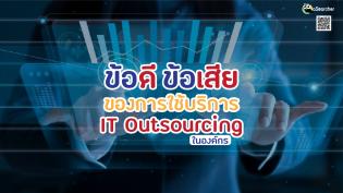 ข้อดีข้อเสียของการใช้บริการ IT Outsourcing ในองค์กร