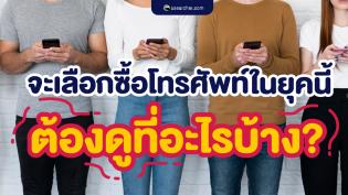 จะเลือกซื้อโทรศัพท์ในยุคนี้ ต้องดูที่อะไรบ้าง?