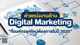 ตำแหน่งงานด้าน Digital Marketing ที่องค์กรยุคใหม่ต้องการในปี 2020