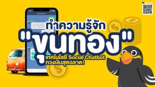 """ทำความรู้จัก """"ขุนทอง"""" เทคโนโลยี Social Chatbot ทวงเงินสุดฉลาด!"""