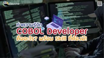 ทำความรู้จัก-COBOL-Developer-คืออะไรพร้อม-Skill-ที่ต้องมี