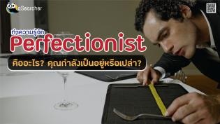 ทำความรู้จัก Perfectionist คืออะไร? คุณกำลังเป็นอยู่หรือเปล่า?