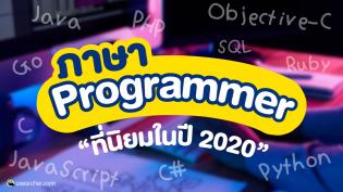 ภาษา Programmer ที่นิยมในปี 2020