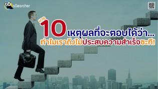 มาดู 10 เหตุผลที่จะตอบได้ว่า...ทำไมเราถึงไม่ประสบความสำเร็จซะที!