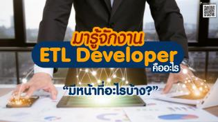 มารู้จักงาน ETL Developer คืออะไร มีหน้าที่อะไรบ้าง?