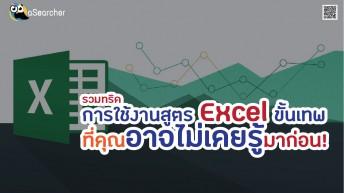 รวมทริคการใช้งานสูตร-Excel-ขั้นเทพที่คุณอาจไม่เคยรู้มาก่อน