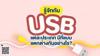 รู้จักกับ USB แต่ละประเภท มีกี่แบบ แตกต่างกันอย่างไร?