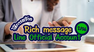 วิธีการสร้าง Rich Message บน Line Official Account