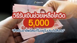 วิธีรับเงินช่วยเหลือโควิด5,000 สำหรับอาชีพอิสระที่ไม่อยู่ในประกันสังคม
