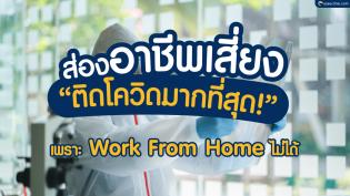 ส่องอาชีพเสี่ยงติดโควิดมากที่สุด! เพราะ Work From Home ไม่ได้