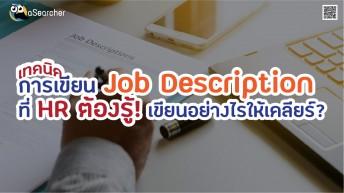 เทคนิคการเขียน-Job-Description-ที่-HR-ต้องรู้เขียนอย่างไรให้เคลียร์