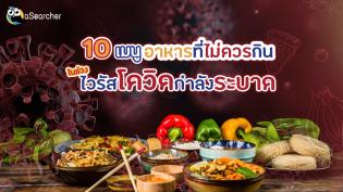 10 เมนูอาหารที่ไม่ควรกินในช่วงไวรัสโควิดกำลังระบาด