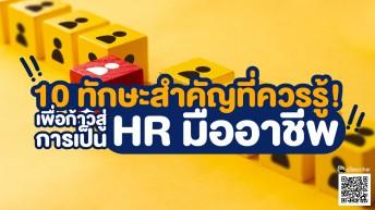 10-ทักษะสำคัญที่ควรรู้เพื่อก้าวสู่การเป็น-HR-มืออาชีพ