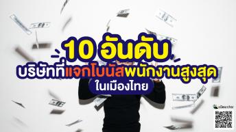 10-อันดับบริษัทที่แจกโบนัสพนักงานสูงสุดในเมืองไทย