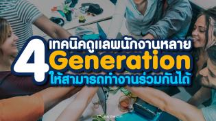 4 เทคนิคดูแลพนักงานหลาย Generation ให้สามารถทำงานร่วมกันได้