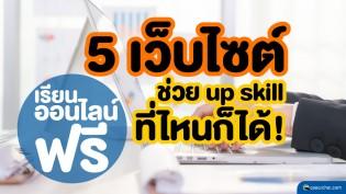 5 เว็บไซต์ช่วย up skill เรียนออนไลน์ฟรีที่ไหนก็ได้!