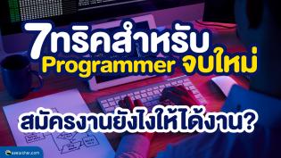 7 ทริคสำหรับ Programmer จบใหม่ สมัครงานยังไงให้ได้งาน?