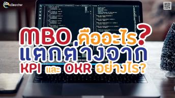 MBO-คืออะไรแตกต่างจาก-KPI-และ-OKR-อย่างไร
