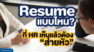 Resume แบบไหน? ที่ HR เห็นแล้วต้องส่ายหัว