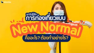 พาไปรู้จักการท่องเที่ยวแบบ New Normal คืออะไร? ต้องทำอย่างไร?