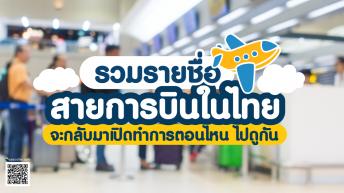 รวมรายชื่อสายการบินในไทย จะกลับมาเปิดทำการตอนไหน ไปดูกัน