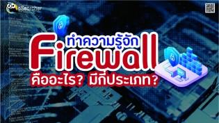 ทำความรู้จัก Firewall คืออะไร? มีกี่ประเภท?