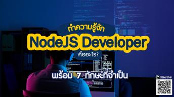 ทำความรู้จัก NodeJS Developer คืออะไร? พร้อมทักษะที่จำเป็น