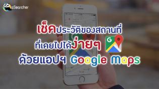 เช็คประวัติของสถานที่ที่เคยไปได้ง่ายๆ ด้วยแอปฯ Google Maps