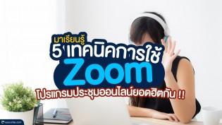 มาเรียนรู้ 5 เทคนิคการใช้ Zoom โปรแกรมประชุมออนไลน์ยอดฮิตกัน !!
