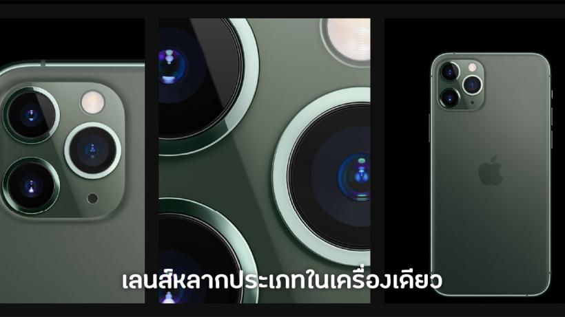 เทคโนโลยี, กล้อง, สมาร์ทโฟน, ความละเอียด, ความคมชัด, จำนวน เลนส์, มุมกว้าง, ซูมได้ไกล, ถ่าย มาโคร