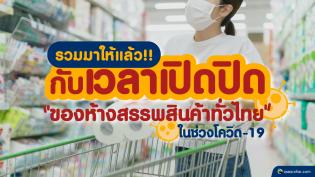 รวมมาให้แล้ว !! กับเวลาเปิดปิดของห้างสรรพสินค้าทั่วไทย ในช่วงโควิด-19