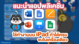 แนะนำแอปพลิเคชั่นใช้ทำงานบน iPad ทำได้ครบ จบในเครื่องเดียว