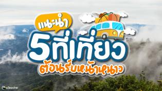 แนะนำ 5 ที่เที่ยวทั่วไทย ต้อนรับหน้าหนาวปี 2563