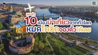 แนะนำ 10 เมืองน่าเที่ยวจากทั่วโลก หมดโควิดจองตั๋วได้เลย