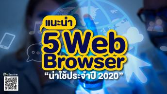 แนะนำ 5 Web Browser น่าใช้ประจำปี 2020