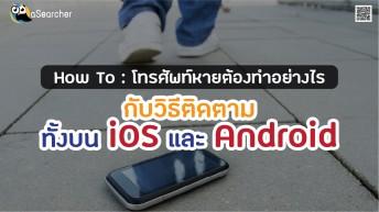 How to : โทรศัพท์หายต้องทำอย่างไร กับวิธีติดตามทั้งบน iOS และ Android
