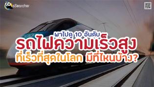 พาไปดู 10 อันดับรถไฟความเร็วสูง ที่เร็วที่สุดในโลก มีที่ไหนบ้าง?