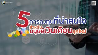 5 การลงทุนที่น่าสนใจ สำหรับมนุษย์เงินเดือนยุคใหม่