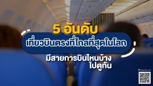 5 อันดับเที่ยวบินตรงที่ไกลที่สุดในโลก มีสายการบินไหนบ้าง ไปดูกัน