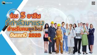 ส่อง 5 อาชีพที่กำลังมาแรงสำหรับคนยุคใหม่ อัพเดทปี 2020
