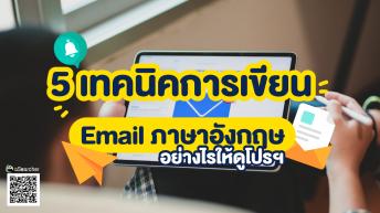 5 เทคนิคการเขียน Email ภาษาอังกฤษอย่างไรให้ดูโปรฯ