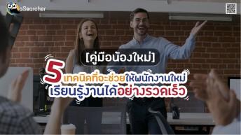 [คู่มือน้องใหม่] 5 เทคนิคที่จะช่วยให้พนักงานใหม่เรียนรู้งานได้อย่างรวด