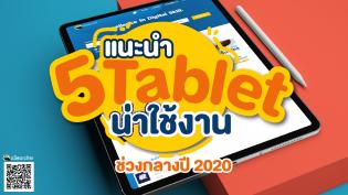 แนะนำ 5 Tablet น่าใช้งานช่วงกลางปี 2020
