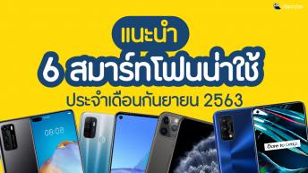 แนะนำ 6 สมาร์ทโฟนน่าใช้ประจำเดือนกันยายน 2563
