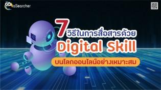 7 วิธีในการสื่อสารด้วย Digital Skill บนโลกออนไลน์อย่างเหมาะสม