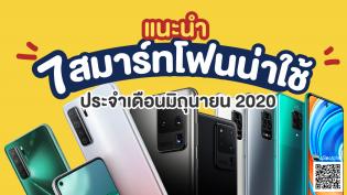 แนะนำ 7 สมาร์ทโฟนน่าใช้ประจำเดือนมิถุนายน 2020