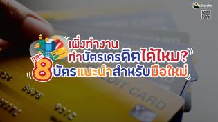 เพิ่งทำงานทำบัตรเครดิตได้ไหม? และ 8 บัตรแนะนำสำหรับมือใหม่