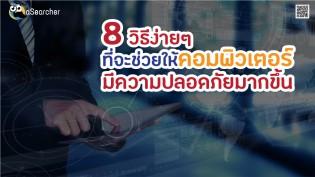 8 วิธีง่ายๆ ที่จะช่วยให้คอมพิวเตอร์มีความปลอดภัยมากขึ้น