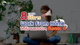 มาเรียนรู้ 8 วิธีการ Work From Home ให้ได้งานแบบปังๆ กันเถอะ !!