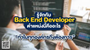 รู้จักกับ Back End Developer ตำแหน่งนี้คืออะไร ทำไมทุกองค์กรถึงต้องการ